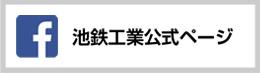 facebook 池鉄工業公式ページ